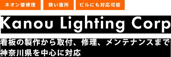 看板の製作から取付、修理、メンテナンスまで神奈川県を中心に対応